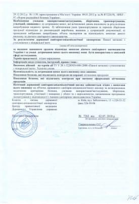 certificate 77