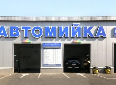 Автомойка (г. Киев) photo 1 photo 2 photo 3 photo 4 photo 5